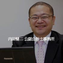 事業所概要| 内田健二公認会計...